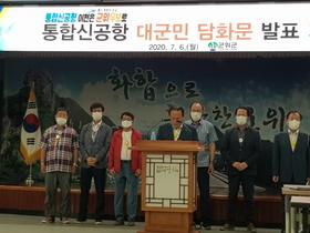 [포토]군위군, 대군민 담화문 통해 공동후보지 '절대 불가'...'법적 대응' 불사