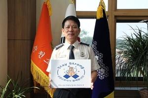[NSP PHOTO]하수철 순천소방서장, 스테이 스트롱 캠페인 동참