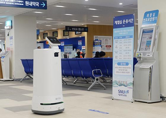 서울 종로구 서울대학교병원 대한외래에 공급한 LG 클로이 서브봇(서랍형).