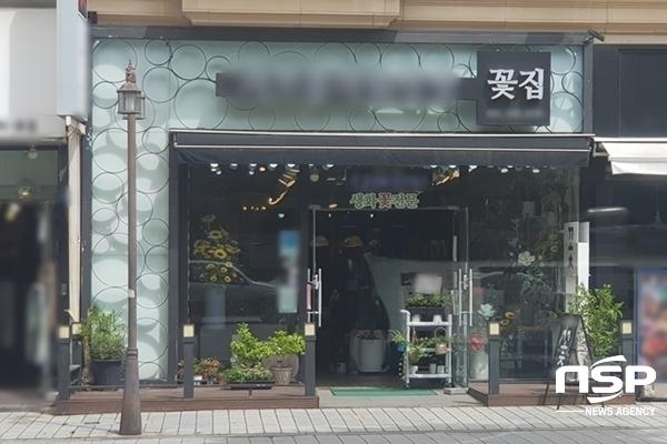 배동욱 소상공인연합회장의 아내가 운영하는 화원. 노조에 따르면 배 회장은 지난달 협회의 모든 화환 발주를 이 곳에서 진행하도록 지시했다(사진=유정상 기자)