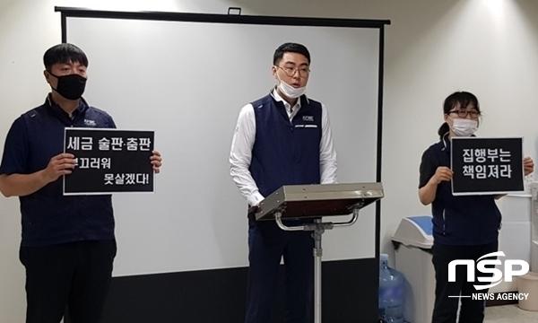 소상공인연합회 노동조합원들이 배동욱 회장의 불법 행위 혐의를 주장하고 있다(사진=유정상 기자)