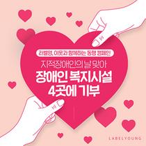 [포토]라벨영, 장애인 복지시설 4곳에 생활용품 기부