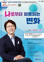 [포토]군산새만금아카데미, 윤태익 교수 초청 강연..유튜브 생중계