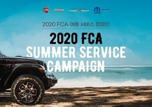 [포토]FCA 코리아, '2020 FCA 여름 서비스 캠페인' 실시