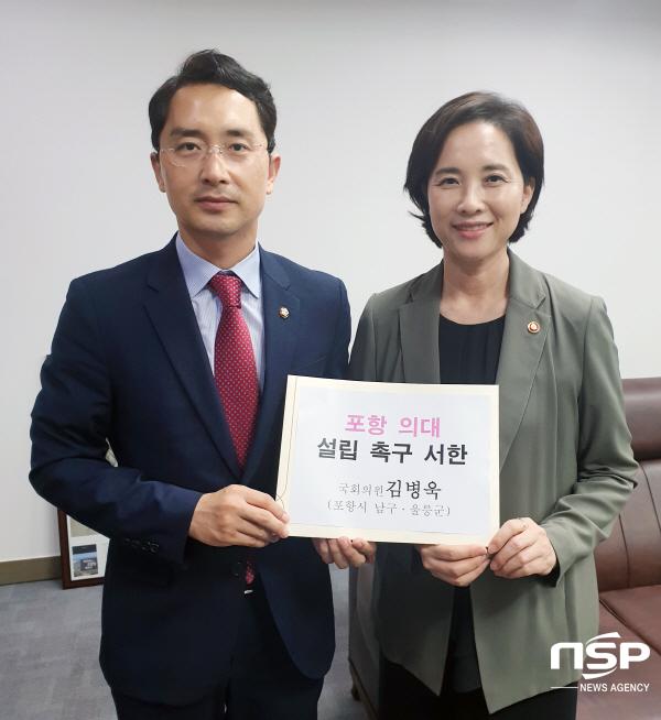 김병욱 의원(왼쪽)과 유은혜 교육부장관 (사진 = 김병욱 의원실)