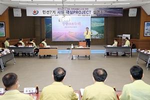 [NSP PHOTO]정읍시, 민선 7기 시정 핵심 프로젝트 설명회 개최
