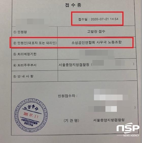 소공연 노조의 배동욱 소상공인연합회 중앙회장 고발 검찰 접수증 (사진 = 강은태 기자)