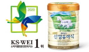 [포토]일동후디스, 산양유아식 웰빙환경만족지수 13년 연속 1위
