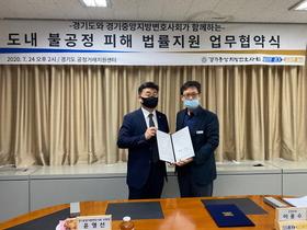[NSP PHOTO]경기도-경기중앙변호사회, '불공정거래 법률지원 업무협약' 체결