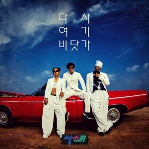 ▲프로젝트 3인조 혼성그룹 싹쓰리 두 번째 싱글 다시 여기 바닷가 표지 (사진 = MBC / 카카오M 제공)