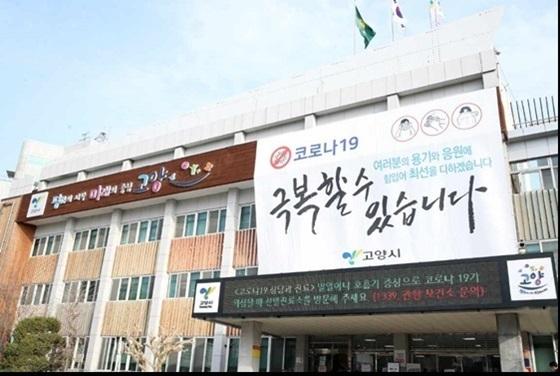[포토]고양시, 도서관·체육시설 등 공공시설 운영 재개