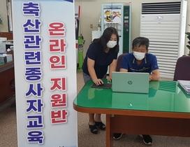 [포토]전남농협, 축산 관련 종사자 교육 온라인 지원반 운영