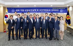 [포토]경북도의회 산업보안정책연구회, '경북 중소기업 핵심기술 보호 및 관리 전략' 세미나 개최