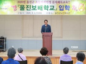 [포토]울진군, '울진보배학교' 입학식 개최