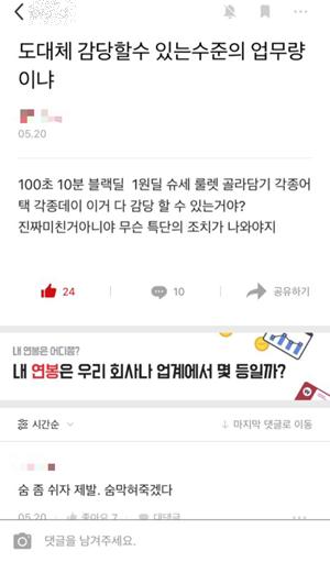▲익명의 커뮤니티에 올라온 티몬직원들의 업무과다 불만 게시글