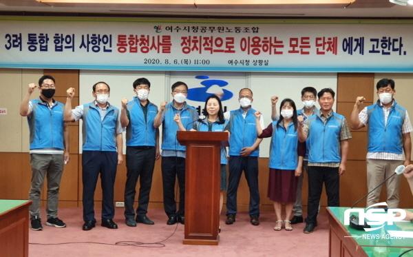 여수시청공무원노조가 여수시청 통합청사 건립을 촉구하는 성명서를 발표했다. (사진 = 서순곤 기자)