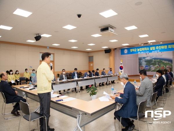 영덕군은 지난 5일 영덕군 농업기술센터에서 농업회의소 설립을 위한 회의를 가졌다. (사진 = 영덕군)