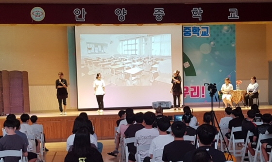 안양중학교에서 진행된 찾아가는 학교폭력예방 공연 모습. (사진 = 안양시청소년재단)