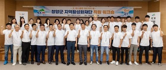 ▲청양군이 지역활성화재단 첫 워크숍을 가졌다. (사진 = 청양군)
