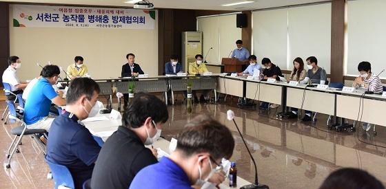▲서천군이 제2차 농작물 병해충 지역방제협의회를 개최했다. (사진 = 서천군)