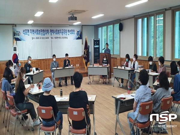 봉화군 석포면은 지난 5일 석포면사무소에서 석포면 지역사회보장협의체·명예사회복지공무원 연석회의를 개최했다. (사진 = 봉화군)