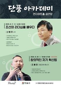 [포토]정읍시, 11일 '제88회 정읍 단풍아카데미' 개최
