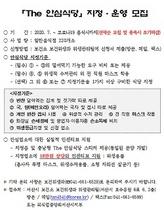 [NSP PHOTO]서산시, '안심식당 220곳' 한시적 지정·운영