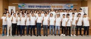 [NSP PHOTO]청양군 지역활성화재단, 첫 워크숍 개최