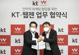 [포토]KT·웹젠, 갤럭시노트20 출시 맞아 제휴 마케팅 진행
