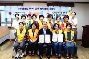 [포토]울릉군건강가정·다문화가족지원센터, 대한적십자사와  'MOU체결'