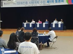 [포토]평택시, 글로컬 문화도시 수립 토론회 개최