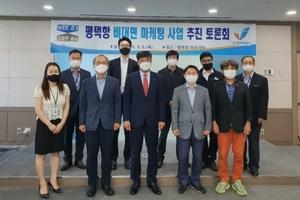 [포토]평택항만公, 코로나19 대응 비대면 마케팅 토론회 개최