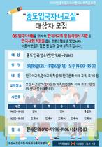 [포토]오산시, 중도입국자녀 한국사회 적응 프로그램 운영