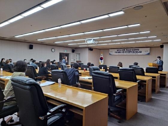 부천시 아동·청소년 인권보장 기본계획 수립 연구용역 중간보고회 모습. (사진 = 부천시)