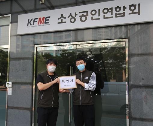 사진은 확인서를 제출하는 모습 왼쪽 김효진 소공연노조 부위원장, 오른쪽 장기수 소공연 노위원장 (사진 = 소공연 노조)