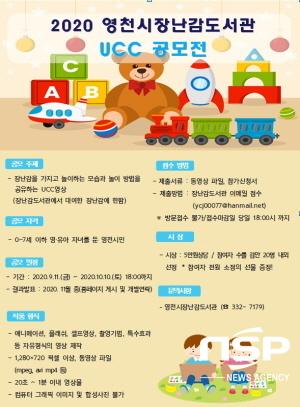영천시장난감도서관 UCC 공모전 포스터 (사진 = 영천시)