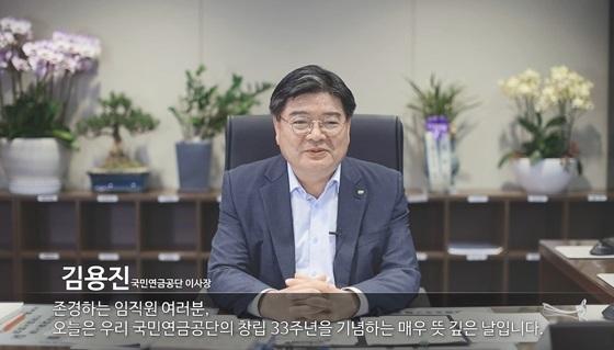 김용진 국민연금공단 이사장이 영상을 통해 임직원들에게 창립 33주년을 축하하는 메시지를 전달하고 있다. (사진 = 국민연금공단)