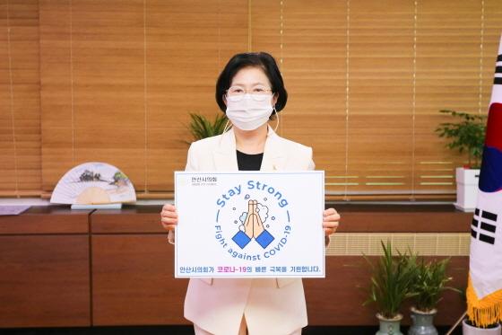 박은경 안산시의회 의장이 코로나19 극복을 위한 스테이 스트롱 캠페인에 참여했다. (사진 = 안산시의회)