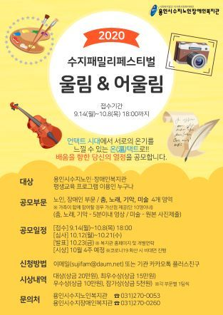 용인시수지장애인복지관이 주최하는 온택트 공모전 개최 안내 포스터 (사진 = 용인수지장애인복지관)