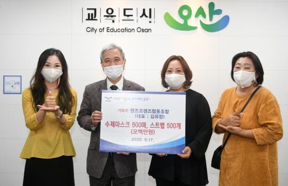 17일 곽상욱 오산시장(왼쪽 두번째)과 핸즈프렌즈 협동조합 관계자들이 마스크 기탁 후 기념촬영을 하고 있다. (사진 = 오산시)