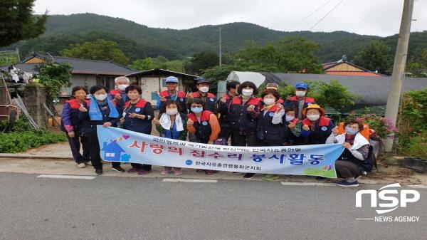 한국자유총연맹 봉화군지회는 17일 홀로 사시는 어르신을 위한 집수리 봉사활동을 펼쳤다. (사진 = 봉화군)