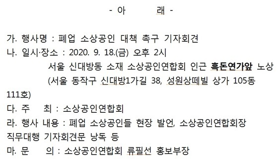 기자회견 개최 안내문 (사진 = 소공연)