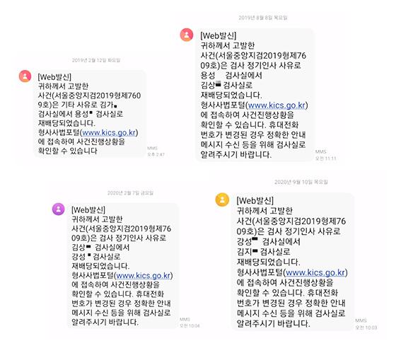 정치자금 사건 담당 검사 변경 안내 문자메시지. (사진 = KT새노조)