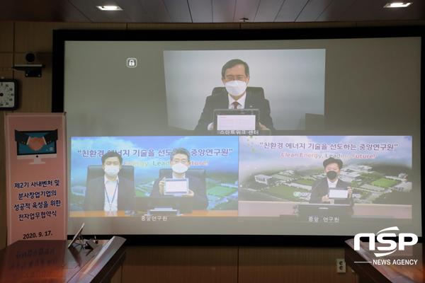 한국수력원자력이 17일 2020년도 사내벤처 협약식을 비대면으로 개최하고 있다. (사진 = 한수원)