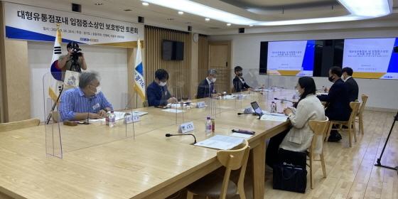 18일 대형 유통점포 내 입점 중소상인 보호를 위한 토론회가 진행되고 있다. (사진 = 경기도)