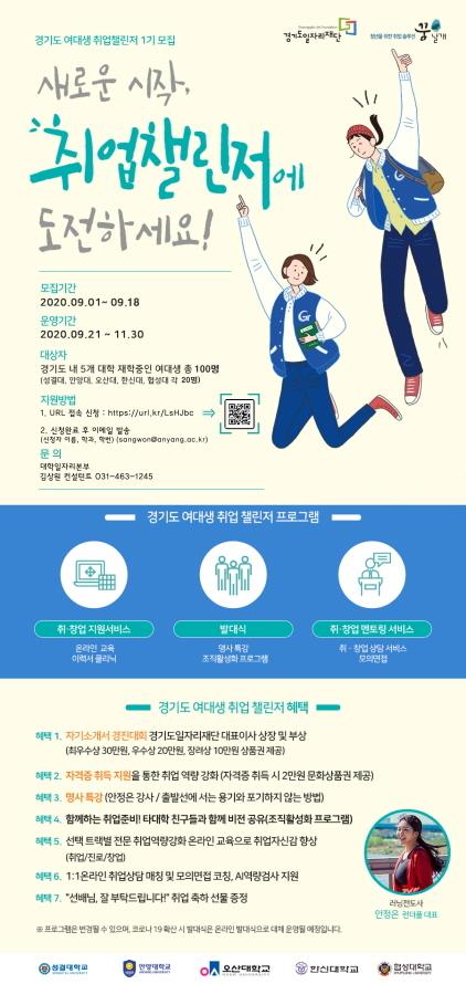 경기도 여대생 취업 챌린저 1기 프로그램 포스터. (사진 = 안양대학교)