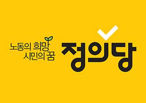 """[포토]정의당 """"박덕흠 의원, 파렴치한 행태…국회의원직 즉각 사퇴해야"""""""