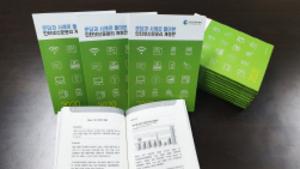 [포토]인터넷신문위원회, 인터넷신문윤리 핸드북 개정판 발간