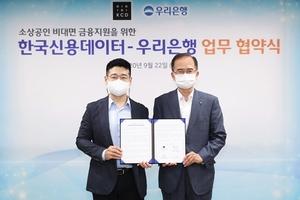 [NSP PHOTO]우리은행‧한국신용데이터, 소상공인 비대면 금융 지원 업무협약 체결