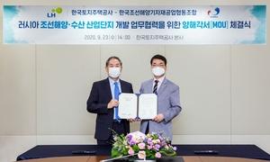[NSP PHOTO]LH·KOMEA, '러시아 조선해양·수산 산업단지 개발' 협약...